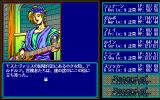 Lodoss-Tō Senki: Fukujinzuke 3 PC-98 Intro to the high-level battle...