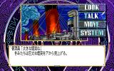 Silent Möbius - Case: Titanic PC-98 Typical menu