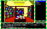 Soreyuke Nanpa-kun PC-98 At the library