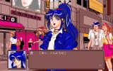 Venus PC-98 A date begins