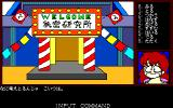 Skapon Taikentai: The Enchanted Hunters PC-88 Main lab entrance