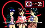 Pink Sox 2 PC-98 Title screen