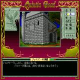 Quintia Road Sharp X68000 Medieval architecture