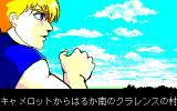 Silver Ghost PC-88 The young prince appears