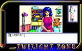 Twilight Zone II: Nagisa no Yakata PC-88 Do you need a teddy bear?