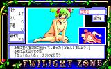 Nagakute Amai Yoru: Twilight Zone III PC-88 You only have this position now