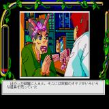 Nagakute Amai Yoru: Twilight Zone III Sharp X68000 You listen to some advice
