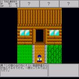 Twilight Zone Vol. 4: Tokubetsu-hen Sharp X68000 Outside of the friendly house