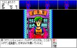 Twilight Zone Vol. 4: Tokubetsu-hen PC-88 Buying items