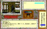 Ring Master I: The Shadow of Filias PC-98 Outside of a tavern