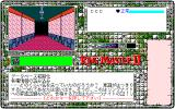 Ring Master II: Forget You Not, Evermore PC-98 Starting area