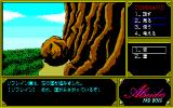 Alseides: Ushinawareta Zaihō PC-88 Hmm, how can I pass here?..