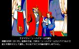 Zavas II: The Prophecy of Mehitae PC-98 You can be a prince...