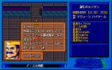 Zavas II: The Prophecy of Mehitae PC-98 Dialogue with portraits