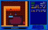 Zavas II: The Prophecy of Mehitae PC-98 Visiting an inn