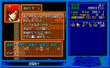 Zavas II: The Prophecy of Mehitae PC-98 You found a party member