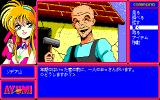 Ayumi PC-88 This blacksmith will give you some weapons later on
