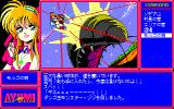 Ayumi PC-88 With the weapon in hand, this guy won't bother anyone any more