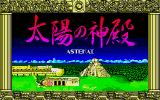 Taiyō no Shinden: Asteka II PC-98 Title screen