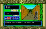 Taiyō no Shinden: Asteka II PC-98 City ruins