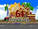 Bakushō Jinsei 64: Mezase! Resort Ō Nintendo 64 Title screen
