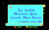 Prigodi Pionerki Kseni DOS Opening credits replace the item description from the original game.