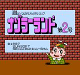 Nazo no Magazine Disk - Nazoler Land Dai-2 Gō NES Title screen