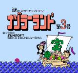 Nazo no Magazine Disk - Nazoler Land Dai-3 Gō  NES Title screen