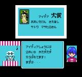 Nazo no Magazine Disk - Nazoler Land Dai-3 Gō  NES Nazoler Box Miss Nazoler Contest - Let's see who won