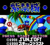 Shi-Kin-Joh Game Gear Title screen