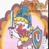 Video Game: Anthology - Vol. 10: Mr. Do! + Mr.  Do! v.s Unicorns Sharp X68000 V.s Unicorns - title screen