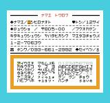 Golf: Japan Course NES Plays could enter their information and fax their high scores to Nintendo