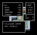 Destiny of an Emperor NES Visiting a weapon shop (japanese version)