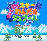 WakuWaku Ski Wonder Spur SNES Title screen