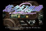 Yūkyū Gensōkyoku: 2nd Album SEGA Saturn Main menu