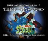 Sentō Mecha Xabungle: The Race in Action PlayStation Title screen.
