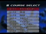Sentō Mecha Xabungle: The Race in Action PlayStation Course select in Free Mode.