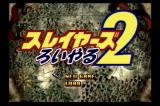 Slayers Royal 2 SEGA Saturn Main menu
