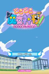 Doki Doki Majo Shinpan! Nintendo DS Title screen