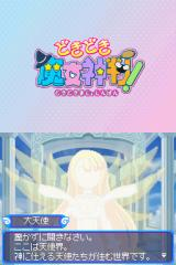 Doki Doki Majo Shinpan! Nintendo DS Heavenly bodies?