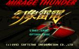 Mirage Thunder DOS Title screen