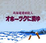 Hokkaidō Rensa Satsujin: Okhotsk ni Kiyu NES The title screen that lets you know when things <i>really</i> begin.