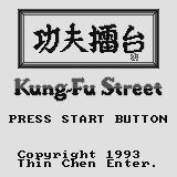 Kung-Fu Street Supervision Title screen.