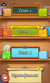 Cut the Rope Android The game is now split into seasons
