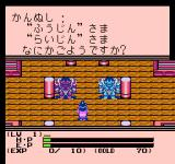 Esper Dream 2: Arata naru Tatakai NES Meanwhile, evil does not sleep
