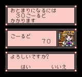Esper Dream 2: Arata naru Tatakai NES Staying at an inn