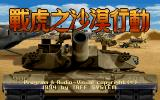 K-1 Tank DOS Title Screen (in Chinese)