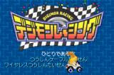 Digimon Racing Game Boy Advance Japanese title screen
