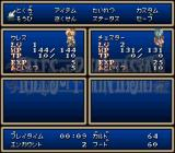 Tales of Phantasia SNES Menu