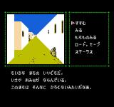 Cleopatra no Mahō NES You begin the game in this small town.
